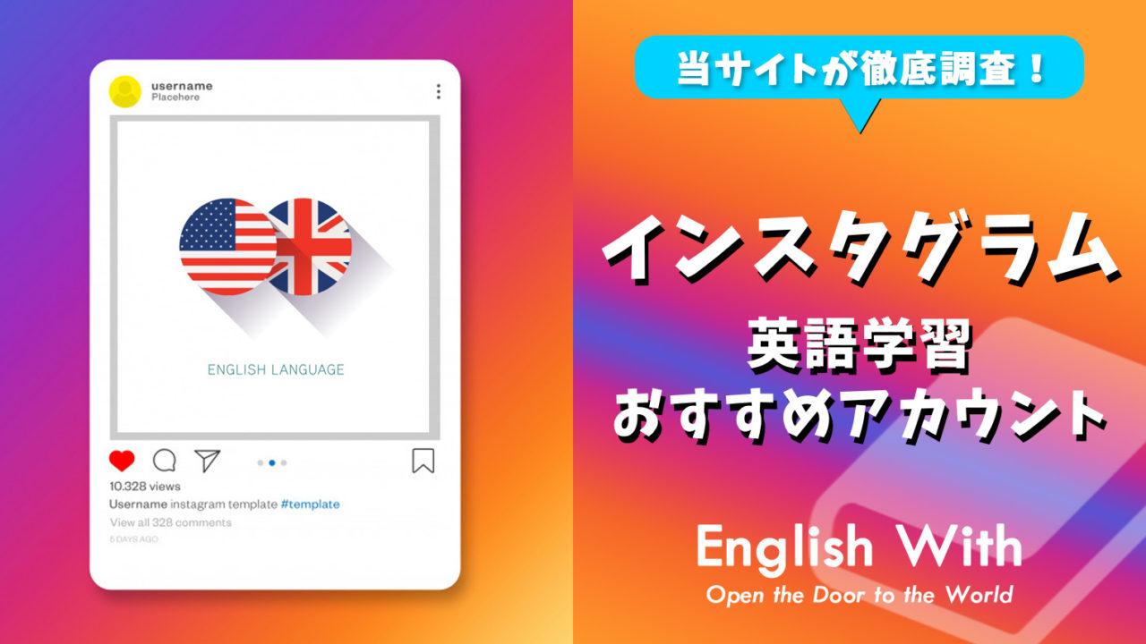 インスタグラムを活用して英語学習を!おすすめアカウント【11選】