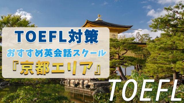 京都でTOEFL対策ができるおすすめスクール・塾・予備校【6選】