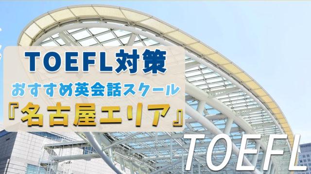 名古屋でTOEFL対策ができるおすすめスクール・塾・予備校【7選】