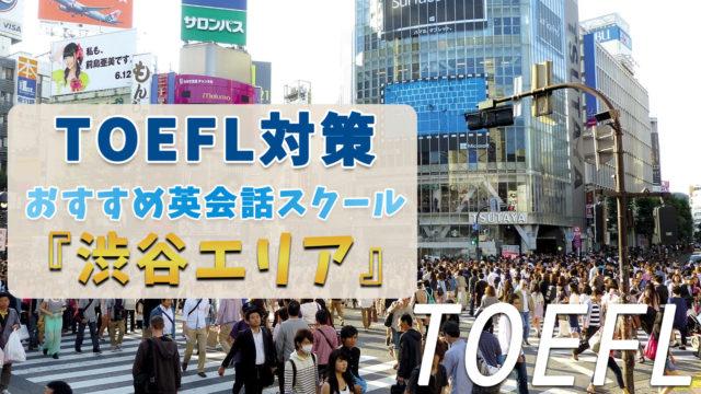 渋谷でTOEFL対策ができるおすすめのスクール・塾・予備校【7選】
