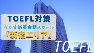 新宿でTOEFL対策ができるおすすめのスクール・塾・予備校【6選】