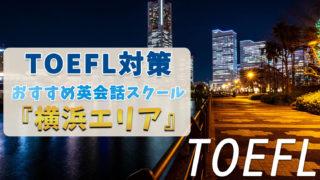 横浜でTOEFL対策ができるおすすめスクール・塾・予備校【7選】