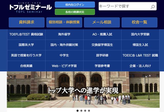 TOEFL対策実績者多数のトフルゼミナール