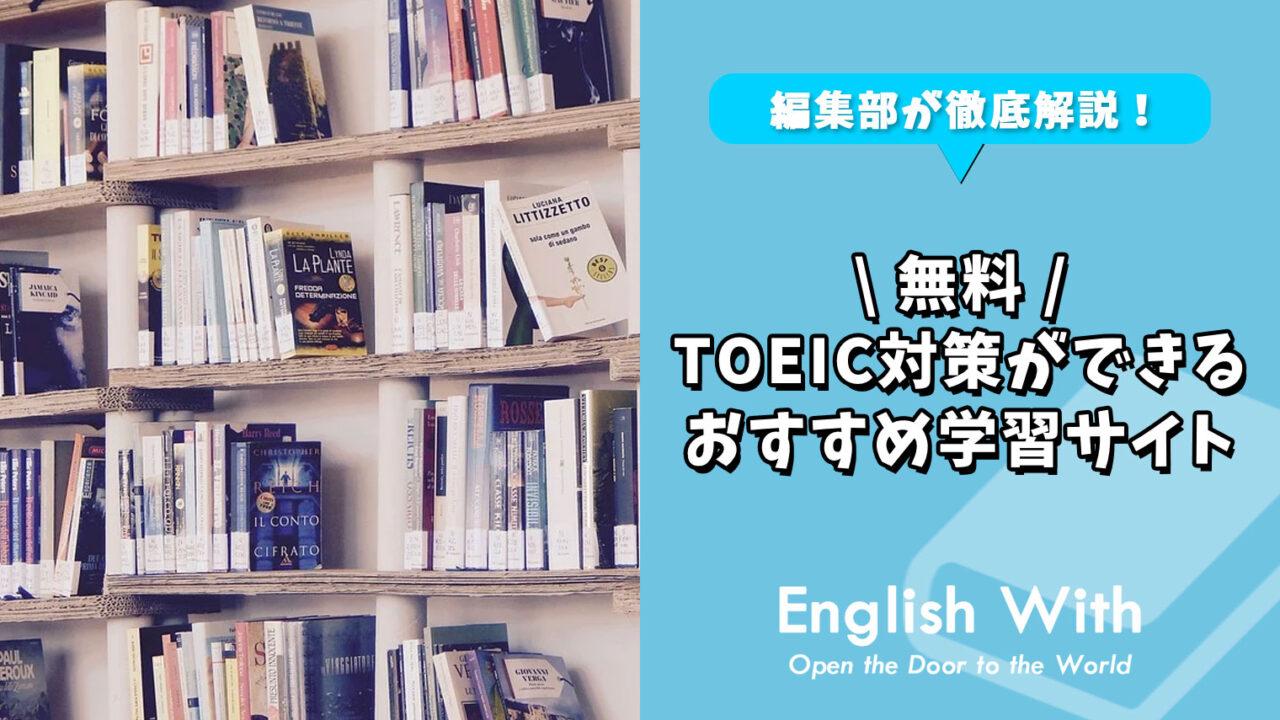 無料でTOEIC対策ができるおすすめ学習サイト【10選】