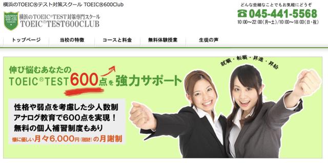 横浜のTOEIC TEST対策専門スクール「TOEIC600CLUB」