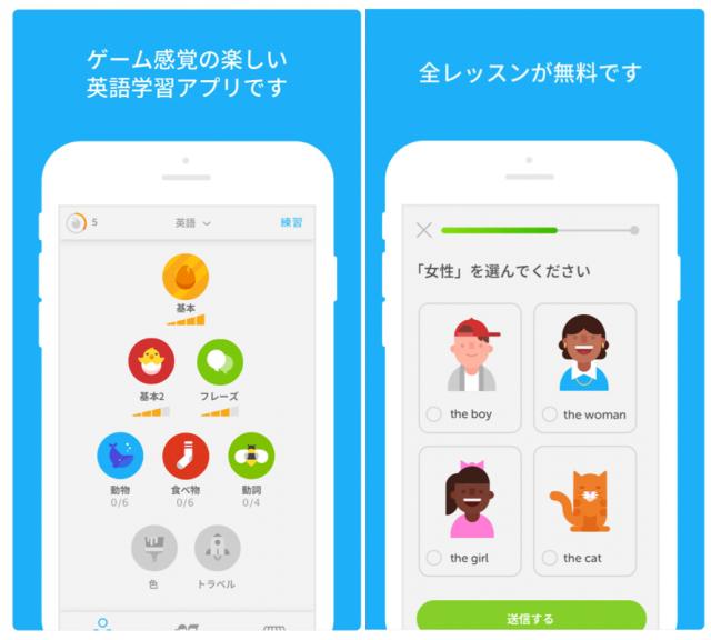 Duolingo【英会話アプリ】