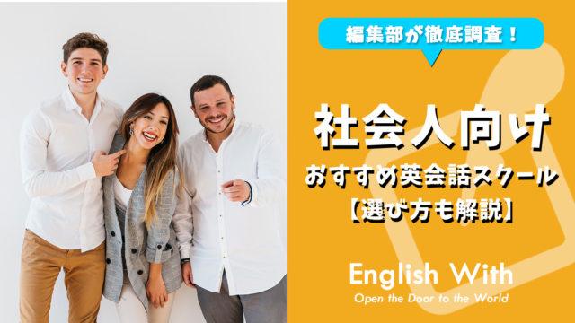 社会人向けのおすすめ英会話スクール 【11選まとめました】