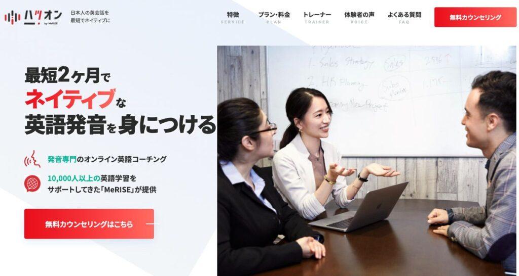 発音専門のオンライン英語コーチング「ハツオン」