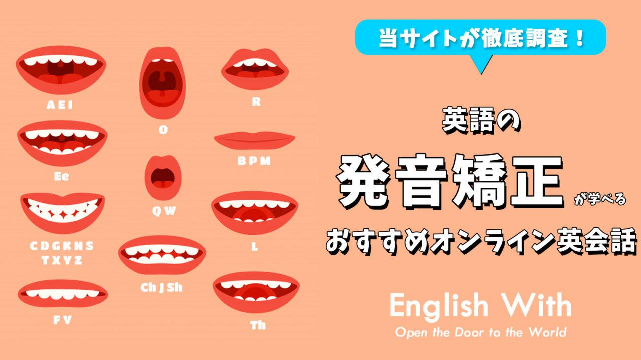 英語の発音矯正ができるオンライン英会話【おすすめ5選】