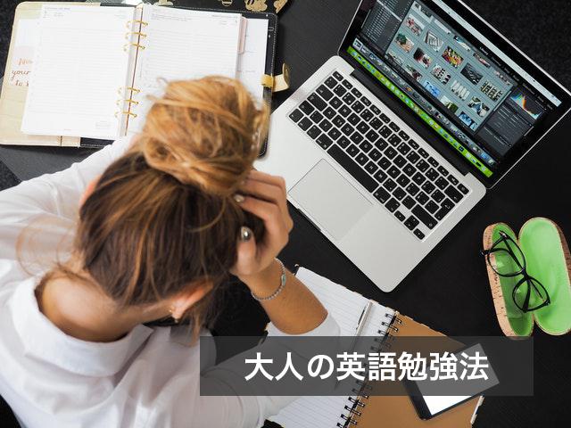 【大人向け】英会話を独学で学ぶための勉強法【今からでも遅くはない】