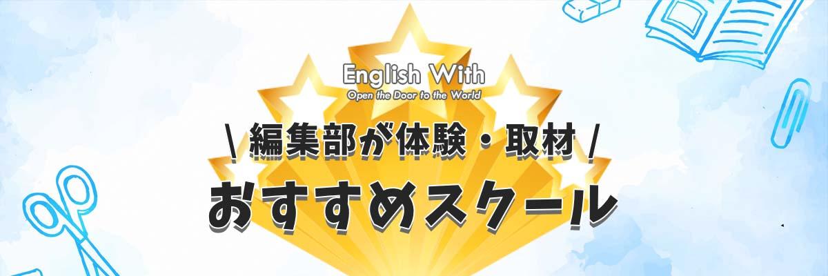 英語の発音矯正ができるオンライン英会話【おすすめ9選】