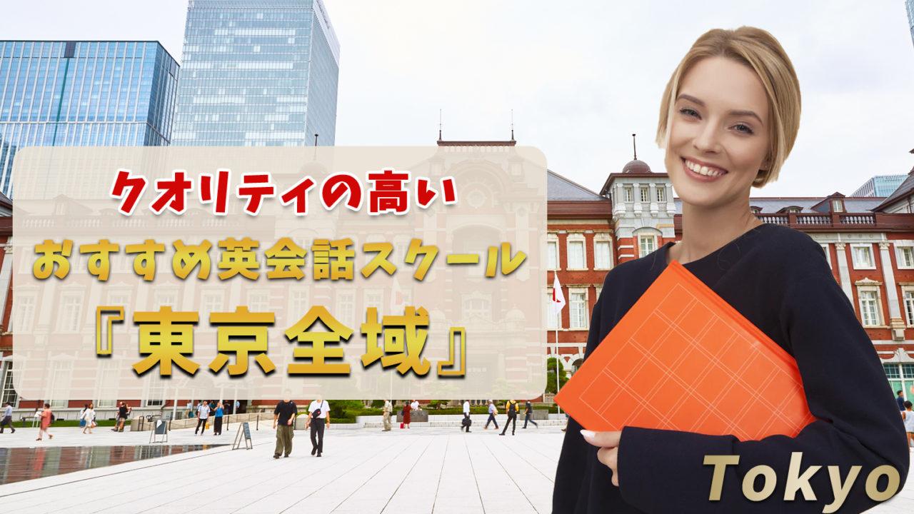 東京エリアのおすすめできる英会話スクール【徹底比較10選】