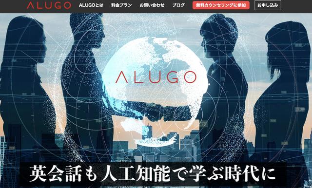 ビジネスで使える英語を最短距離で学ぶ「ALUGO」