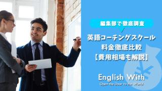 英語コーチングスクール15社の料金を徹底比較【費用相場も解説】