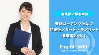 英語コーチングとは?おすすめスクールもセットで紹介【10選】