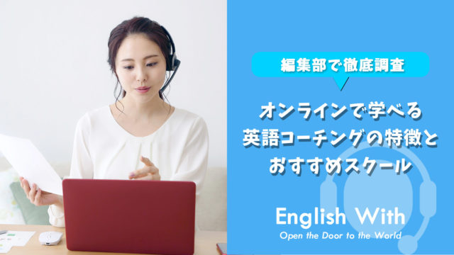 オンラインで学べる英語コーチングの特徴とおすすめスクール【10選】
