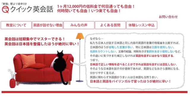 通い放題クイック英会話【新宿】
