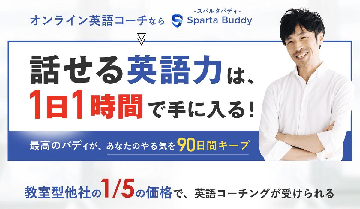 月3万円〜続けられる英語学習「スパルタバディ」