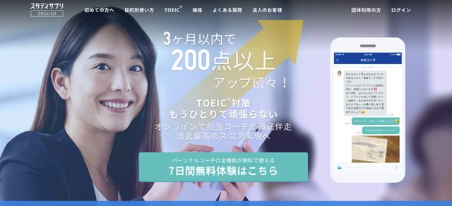 TOEIC対策をオンラインでするなら「スタディサプリ」