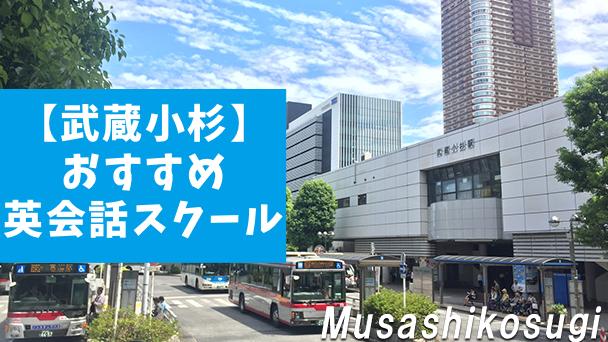 武蔵小杉のおすすめ英会話スクール【質の高さで8選まとめ】