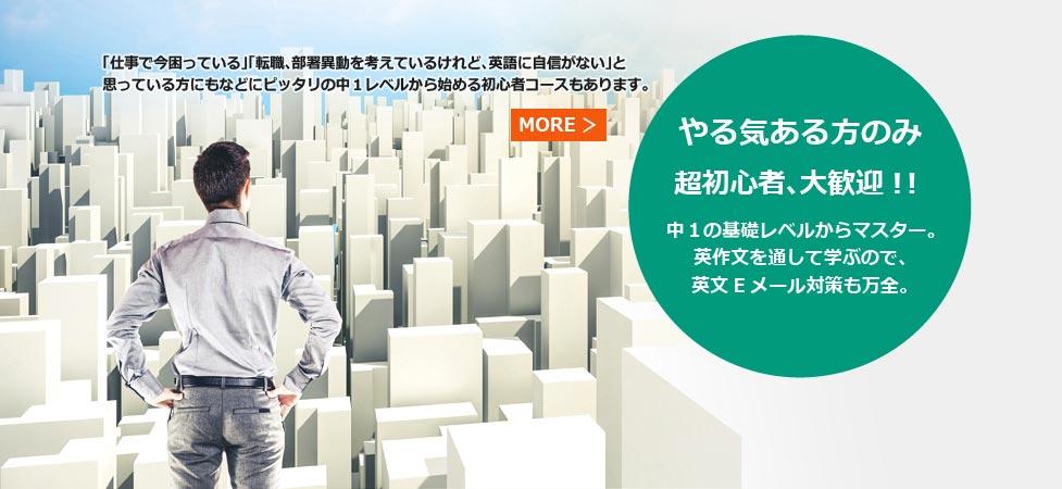 武蔵小杉で社会人向けの英会話スクール「モリイングリッシュアカデミー」