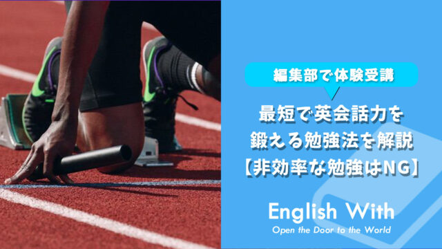 最短で英会話力を鍛える勉強法を解説【非効率な勉強はNG】