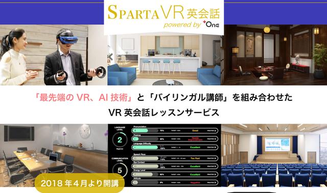VRで英語が学べるスパルタ英会話【英会話スクール】