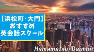 浜松町・大門周辺のおすすめ英会話スクールまとめ【10選】