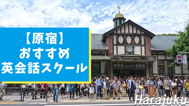 原宿周辺のおすすめ英会話スクール【目的別・人気8選】