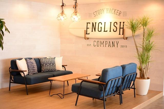 1. ENGLISH COMPANY(イングリッシュカンパニー):時短英語学習を身につけて英語力を最短で身につける