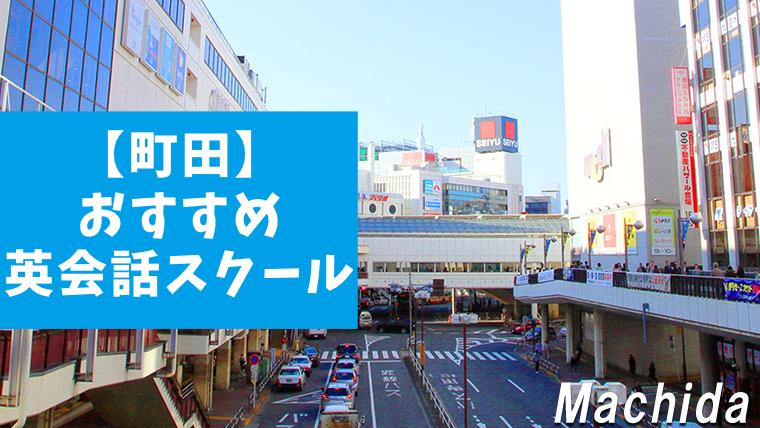 町田のおすすめ英会話スクール【質・コスパの高いとこだけ選定11選】