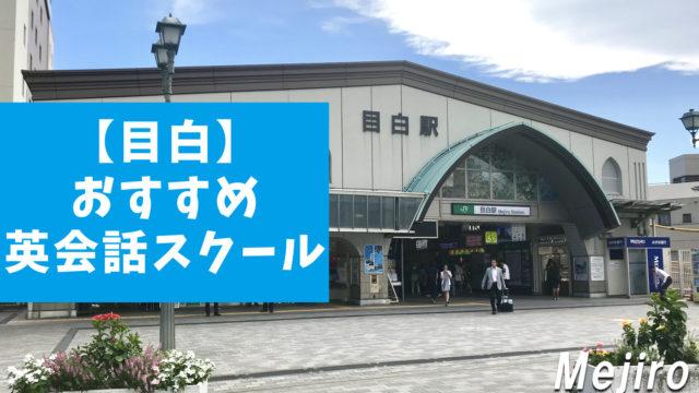 目白駅周辺で本当におすすめできる英会話スクール【TOP9選】