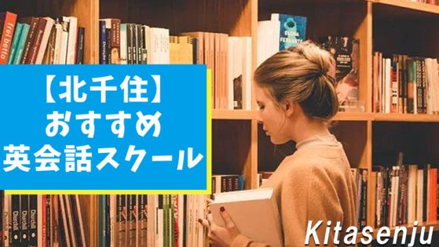 北千住で英語を学ぶのにおすすめ英会話スクール【10選】