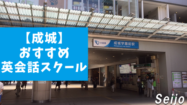 成城学園前エリアでおすすめの英会話スクール【おすすめ6選】