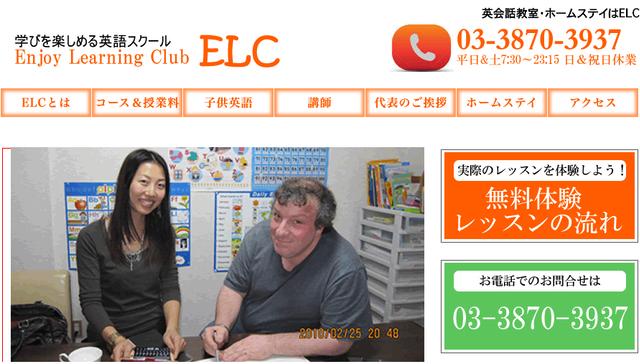 楽しみながら学ぶなら錦糸町・北千住の英会話ELC