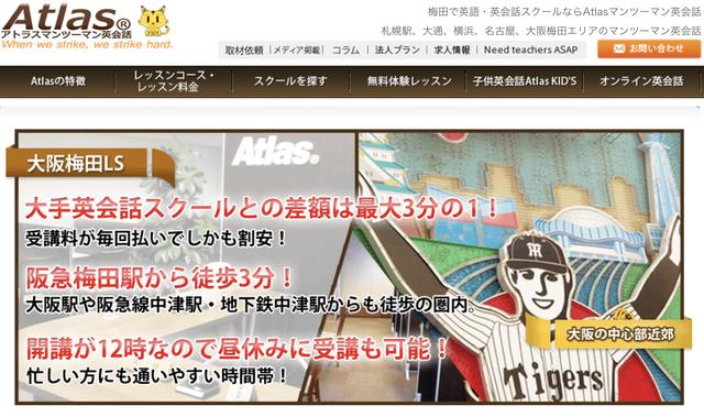 大阪で低価格のマンツーマンなら「Altasマンツーマン英会話」