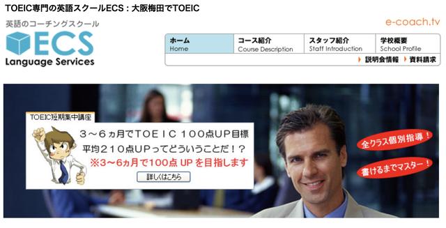 大阪梅田でTOEIC!TOEIC専門スクールECS