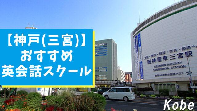 神戸(三宮)周辺でおすすめ出来る英会話スクール【10選】徹底比較!
