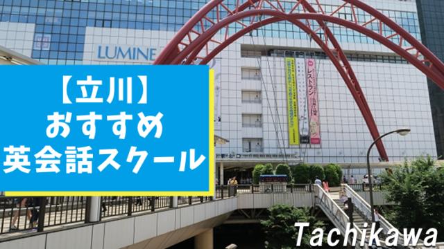 立川のおすすめ英会話スクール【9選】質の高さで選抜。