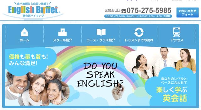 楽しく学べる四条烏丸のEnglishBuffet
