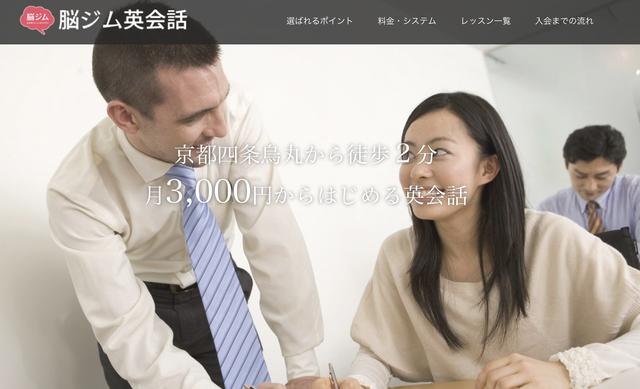 京都四条烏丸の英会話スクール「脳ジム英会話」