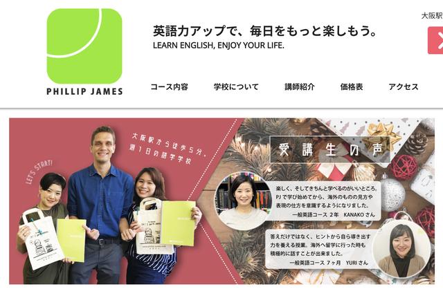 大阪・梅田のカスタマイズされたマンツーマンレッスン「phillip james」