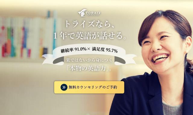 5. TORAIZ(トライズ):社会人が多く通う本格的に学べる英語コーチング