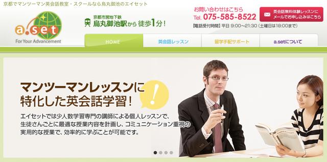 京都のマンツーマン英会話教室 エイセット