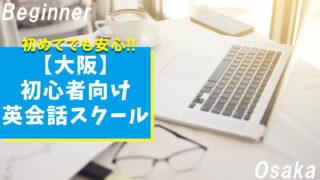 大阪で初心者におすすめの英会話スクール【8選】