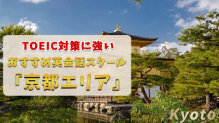 TOEIC対策ができる京都のおすすめ英会話スクール【8選】