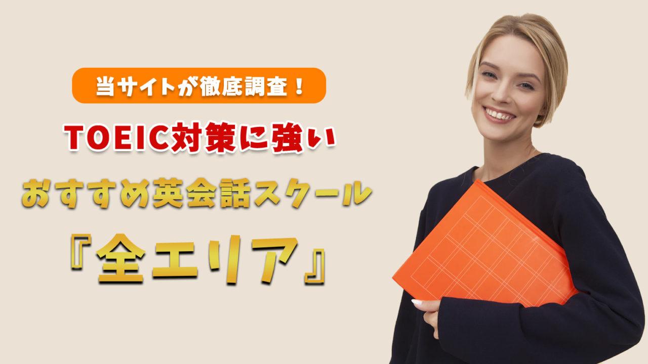 TOEIC対策講座が受講できるおすすめの英会話スクール【15選】