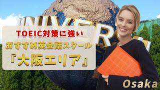 大阪・梅田エリアでTOEIC対策がおすすめの英会話スクール【9選】