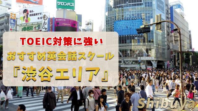 TOEIC対策講座が受講できる渋谷の英会話スクール【7選】