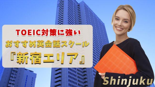 新宿でTOEIC対策ができるおすすめ英会話スクール【6選】
